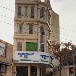 دفتر رسمی ازدواج 284 تهران