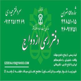 دفتر رسمی ازدواج 159 تهران