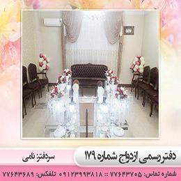 دفتر رسمی ازدواج 179 تهران